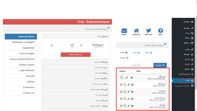 نصب و فعالسازی افزونه Advance access manager