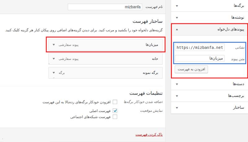 custom-URL-nav-menus