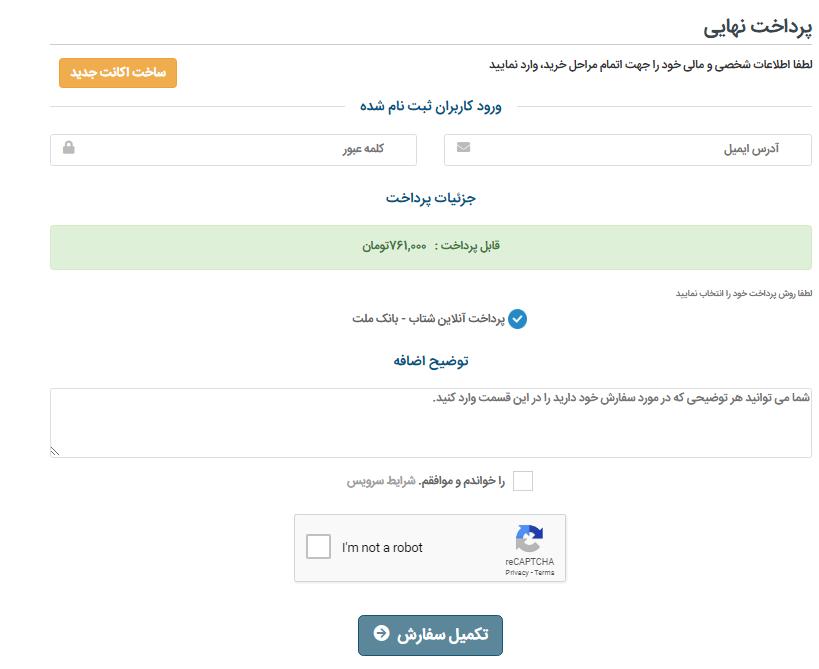 خرید هاست - درج مشخصات حساب کاربری