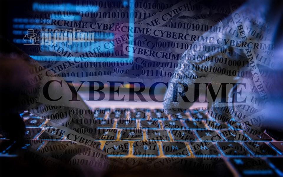 جرایم سایبری چیست؟