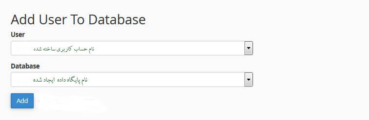 ارتباط دهی حساب کاربری و پایگاه داده در سی پنل