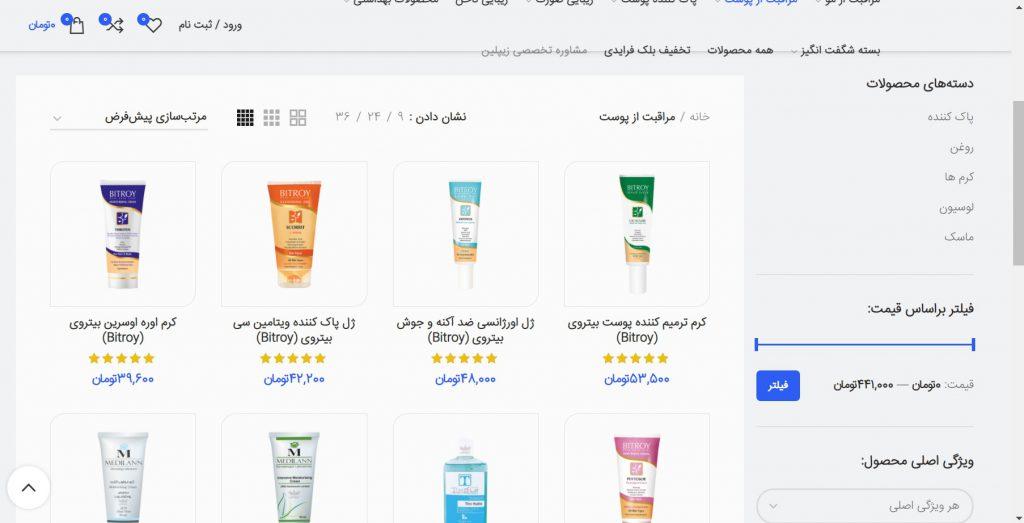نمونه فروشگاه اینترنتی